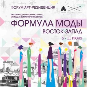 ФОРМУЛА  МОДЫ: ВОСТОК-ЗАПАД _2017