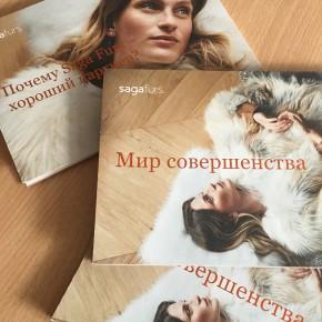 SAGA FURS_ 2020_КОНКУРС!